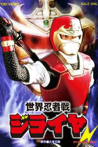 Jiraiya: O Incrível Ninja 1ª Temporada Completa
