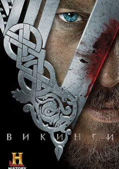 Vikings 5ª Temporada Completa